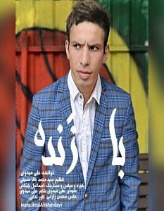 دانلود آهنگ بازنده از علی مهدوی به همراه متن
