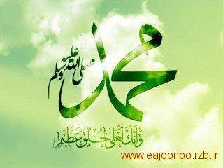 دلنوشته ای برای حضرت محمد پیامبر مسلمین