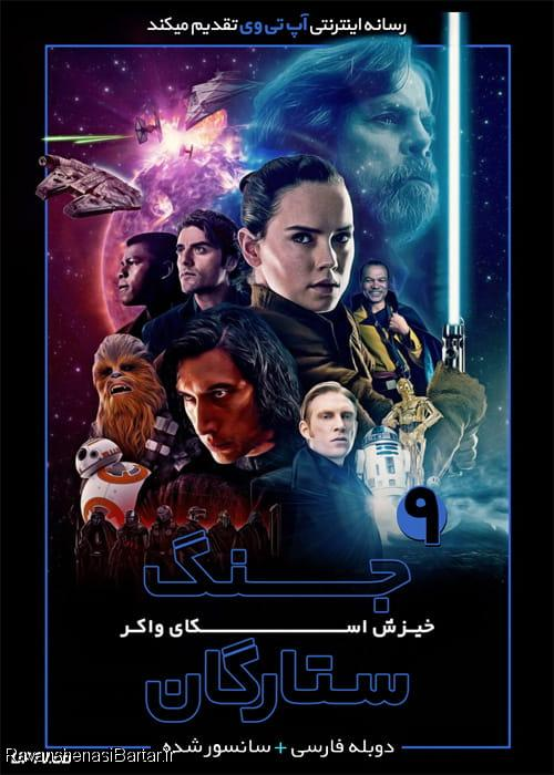 خرید قانونی فیلم Star Wars The Rise of Skywalker 2019