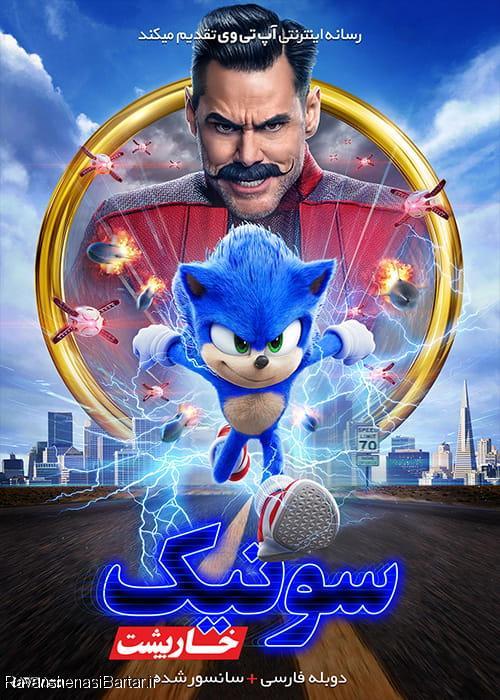 خرید قانونی فیلم Sonic the Hedgehog 2020 سونیک خارپشت با دوبله فارسی