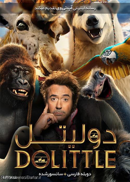 خرید قانونی فیلم Dolittle 2020 دولیتل با دوبله فارسی