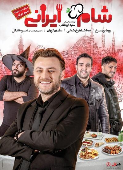 دانلود قسمت چهارم 4 شام ایرانی میزبان امره تتیکل