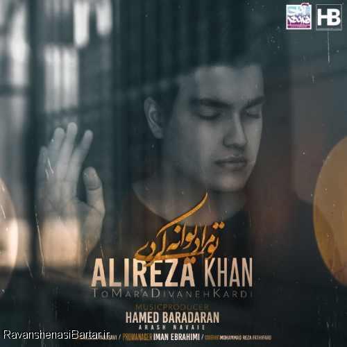 آهنگ جدید علیرضا خان بنام تو مرا دیوانه کردی