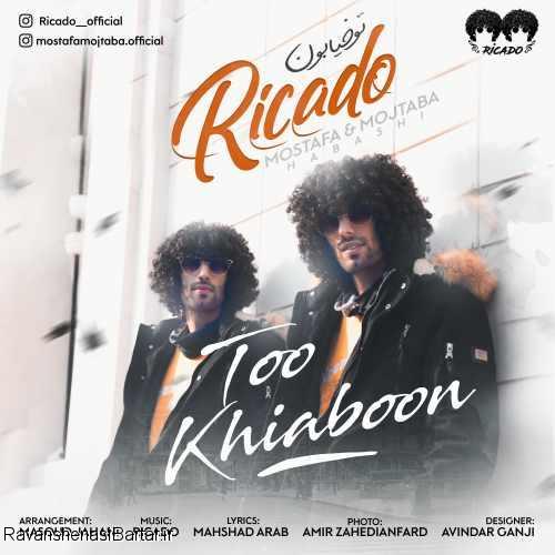 آهنگ جدید ریکادو بنام تو خیابون