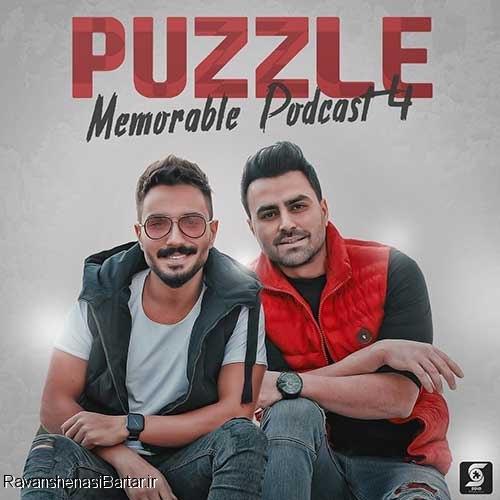 آهنگ پازل باند بنام ۴ Memorable Podcast