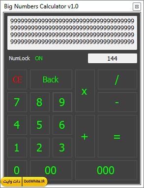 دانلود ماشین حساب Big Numbers Calculator برای کار با اعداد بزرگ