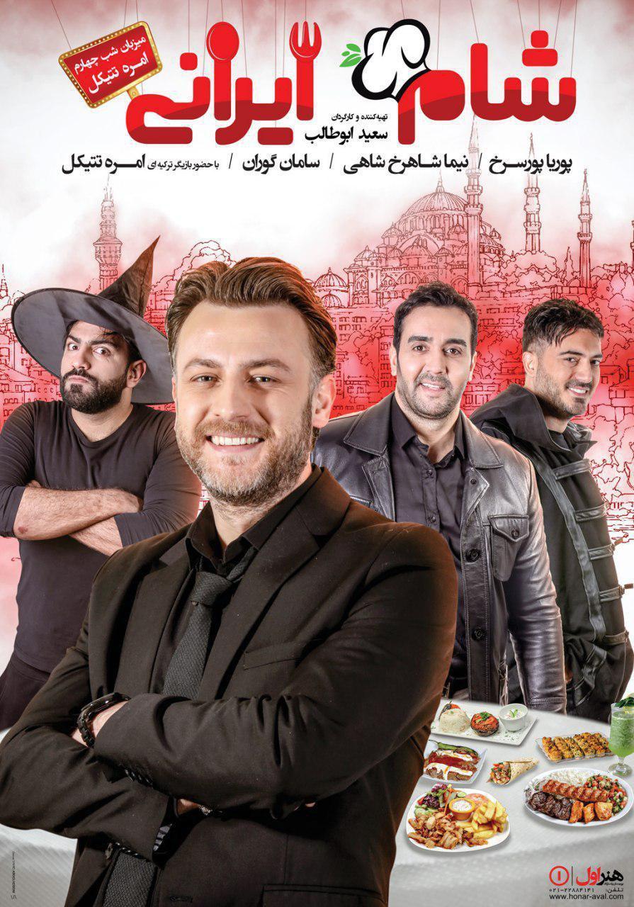 مسابقه شام ایرانی فصل 9