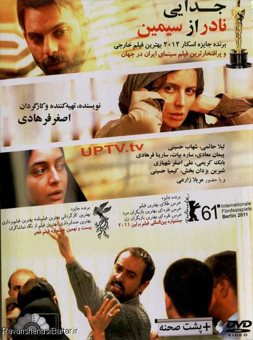 دانلود قانونی فیلم جدایی نادر از سیمین با کیفیت بالا