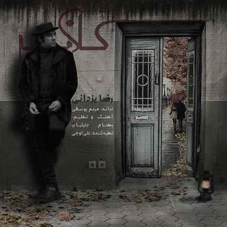 نسخه بیکلام آهنگ کلافه از رضا یزدانی
