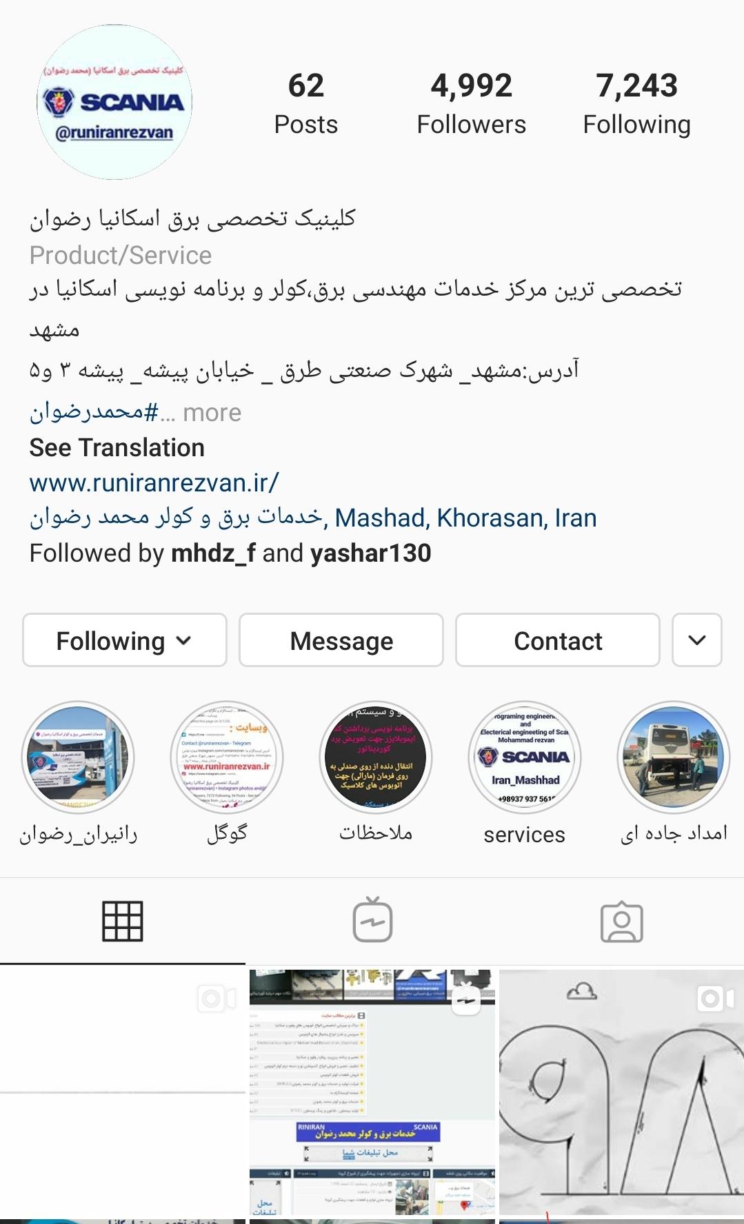 معرفی صفحه اینستاگرام runiranrezvan