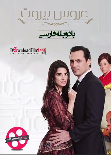 دانلود سریال « عروس بیروت »