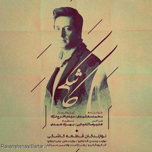 آهنگ جدید محمد معتمدی بنام کاشکی