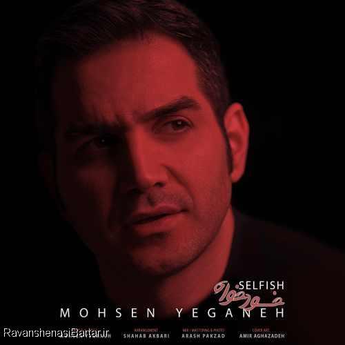 آهنگ خودخواه محسن یگانه