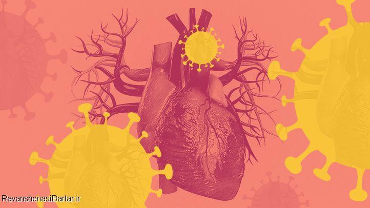 تاثیر کووید 19 بر سلامت قلب