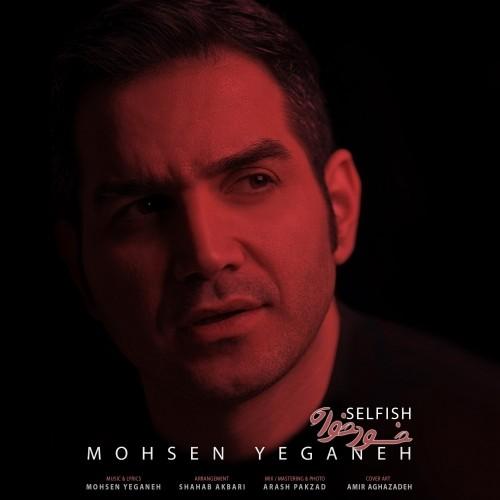 محسن یگانه-خودخواه