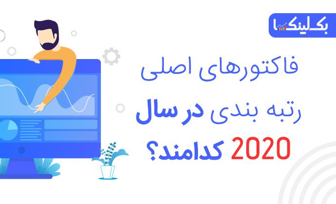 http://rozup.ir/view/3110720/Faktor%202020%20-%20Backlinka-Ir%20(3).jpg