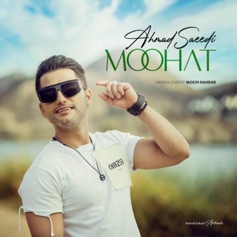 نسخه بیکلام آهنگ موهات از احمد سعیدی