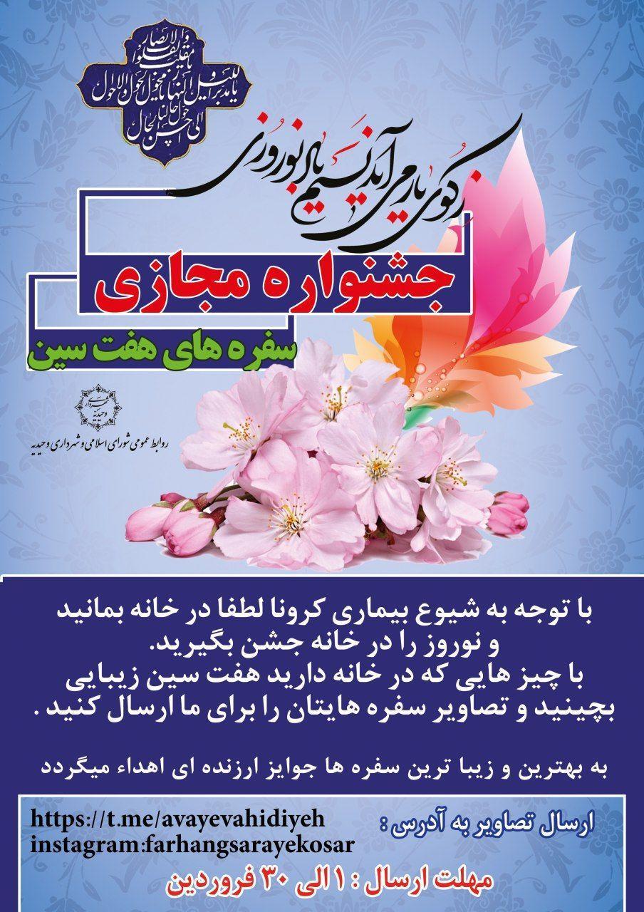 واحد زیبا سازی و روابط عمومی شورای اسلامی و شهرداری وحیدیه برگزار میکند