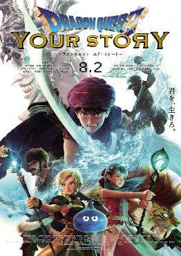 دانلود رایگان Dragon Quest: Your Story - جستجوی اژدها:داستان شما