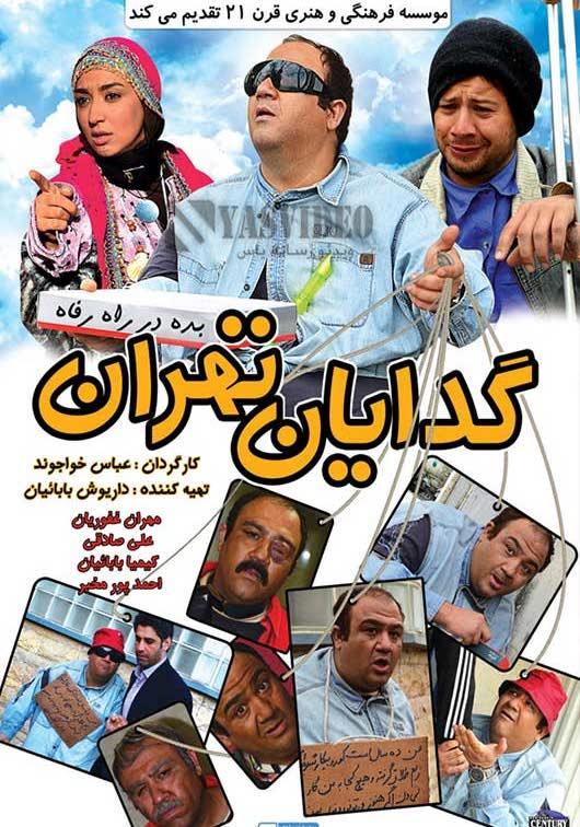 دانلود فیلم کمدی گدایان تهران