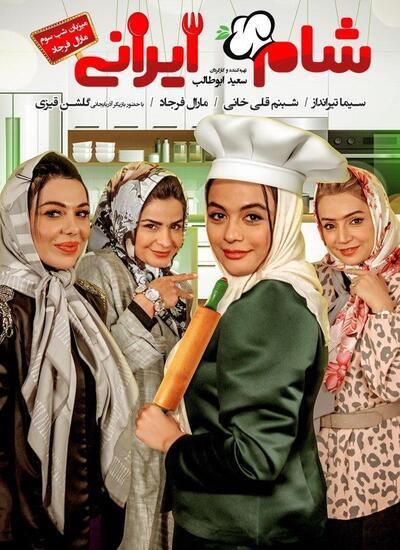 دانلود قسمت سوم 3 شام ایرانی میزبان مارال فرجاد