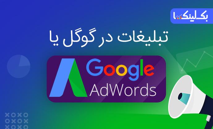 تبلیغات در گوگل یا Google Adwords