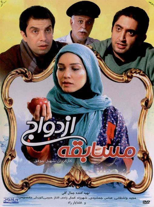 دانلود فیلم مسابقه ازدواج