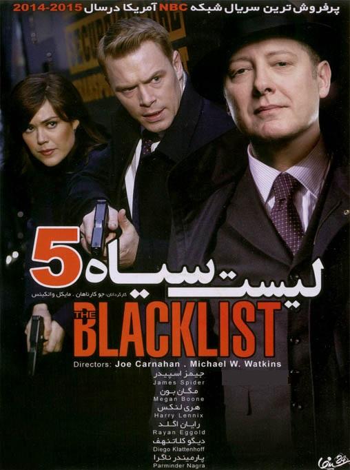 دانلود سریال لیست سیاه The Blacklist با دوبله فارسی