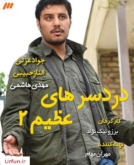 دانلود سریال تلویزیونی دردسرهای عظیم 2 با کیفیت عالی