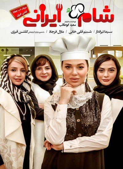 دانلود قسمت چهارم 4 شام ایرانی میزبان گلشن قیزی