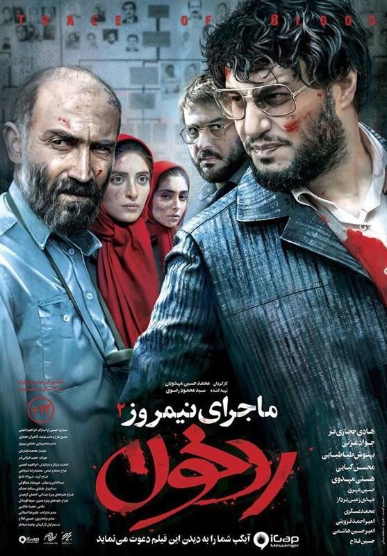 فیلم ماجرای نیمروز : رد خون