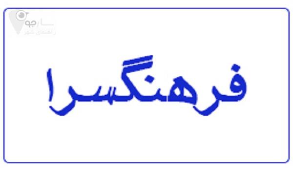 لیست فرهنگسراهای شیراز