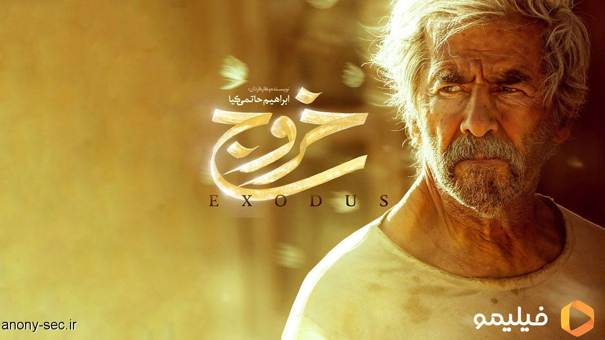 دانلود رایگان فیلم ایرانی خروج 2020