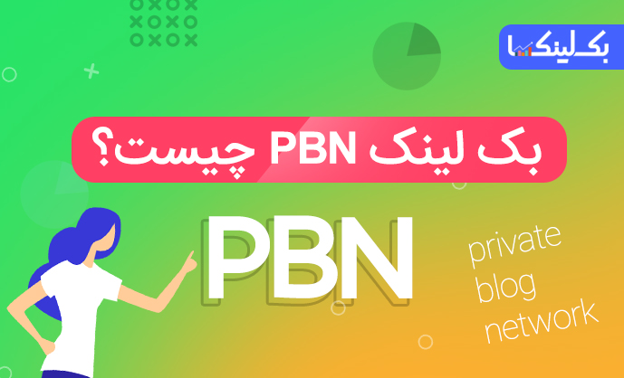بک لینک PBN چیست