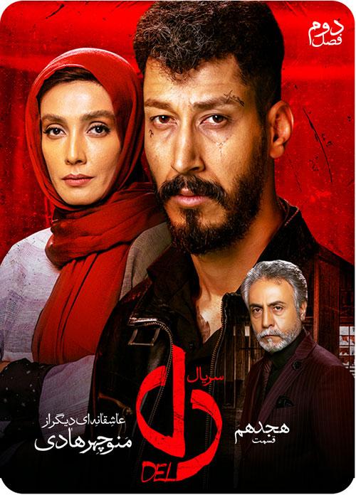 دانلود سریال ایرانی دل قسمت 18