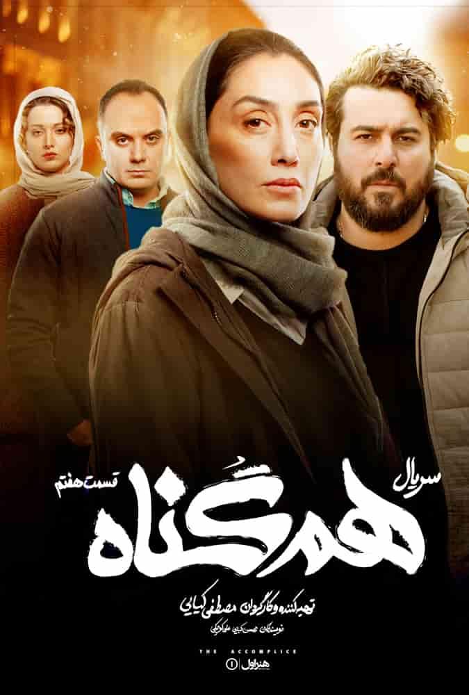 دانلود قسمت هفتم سریال ایرانی هم گناه با کیفیت عالی 1080p Full HD