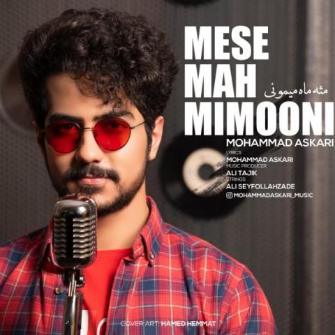 آهنگ محمد عسکری مثه ماه میمونی
