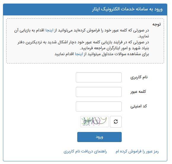 isaar.ir | فیش حقوقی جانبازان - بنیاد شهید | دریافت
