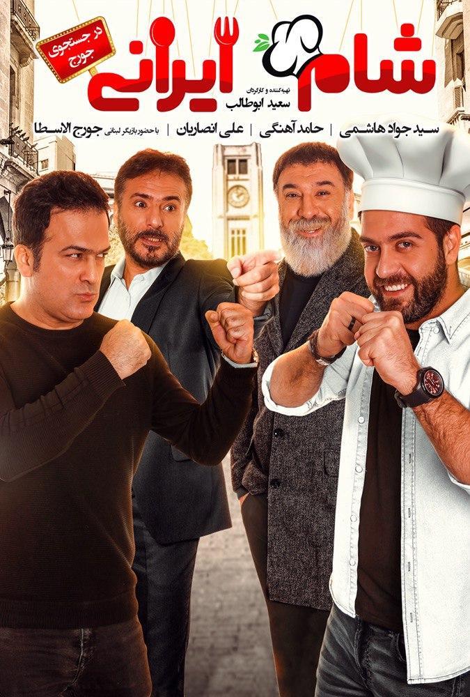 مسابقه شام ایرانی فصل 11