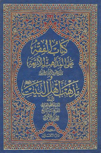 ترجمه جلد 5 کتاب الفقه علي المذاهب الاربعه و مذهب اهل البيت (ع)
