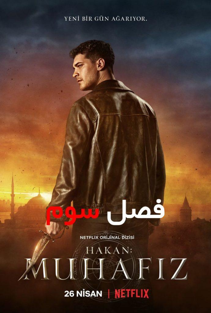 دانلود فصل سوم سریال ترکی محافظ با زیرنویس فارسی