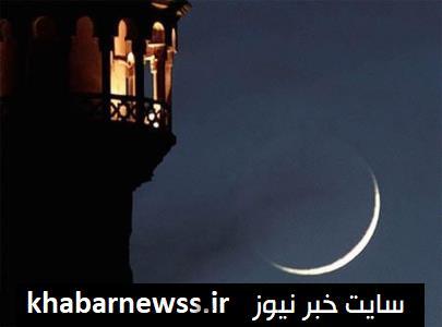 زمان دقیق رویت هلال ماه