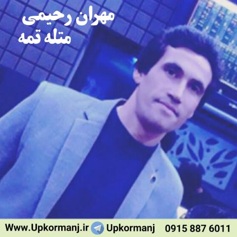 دانلود آهنگ کرمانجی جدید مهران رحیمی به نام متله تمه