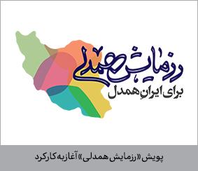 پویش «رزمایش همدلی» برای ایران همدل آغاز به کار کرد