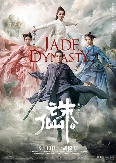 دانلود فیلم Jade Dynasty 2019 - سلسله یشم