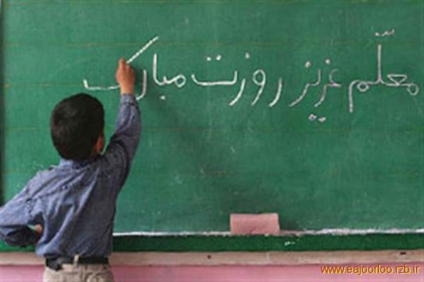 روز معلم مبارک ! معلم عزیز