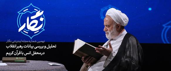 بیانات رهبر انقلاب در محفل انس با قرآن کریم