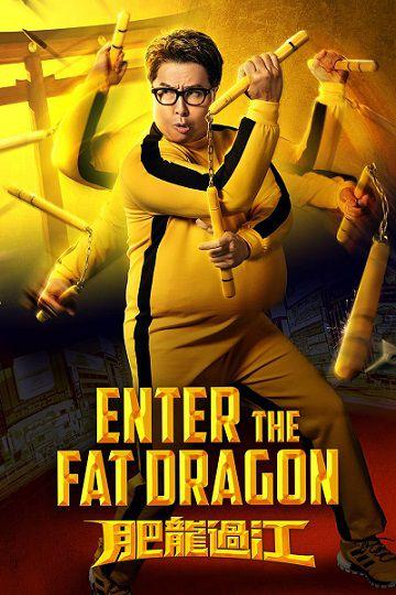 دانلود فیلم Enter the Fat Dragon 2020 - اژدهای چاق وارد میشود