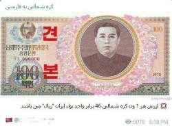 ارزش پول ايران مورد تمسخر کره شمالي قرار گرفت