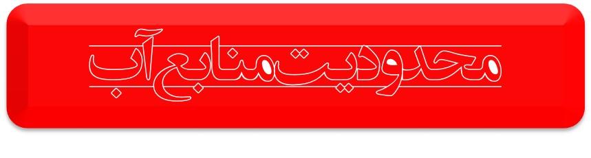 تاریخ : جمعه 25 اردیبهشت 1394